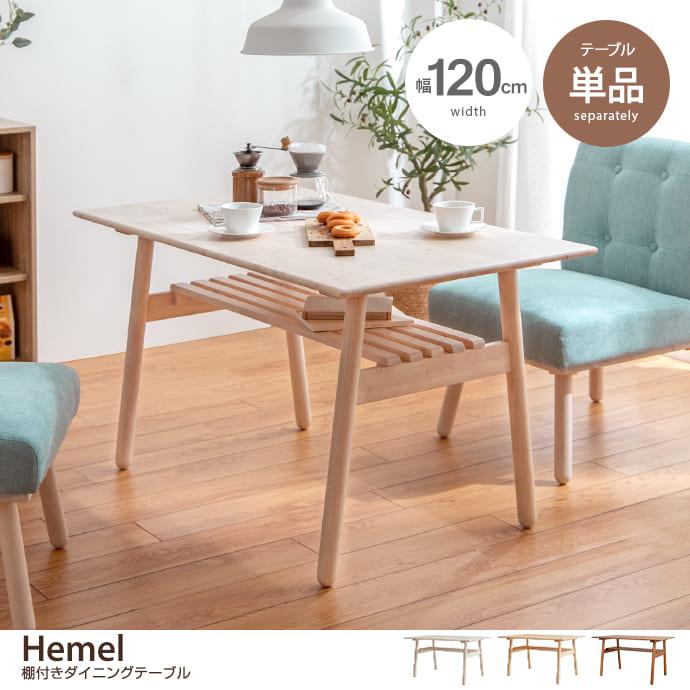 Elastic ダイニングテーブル
