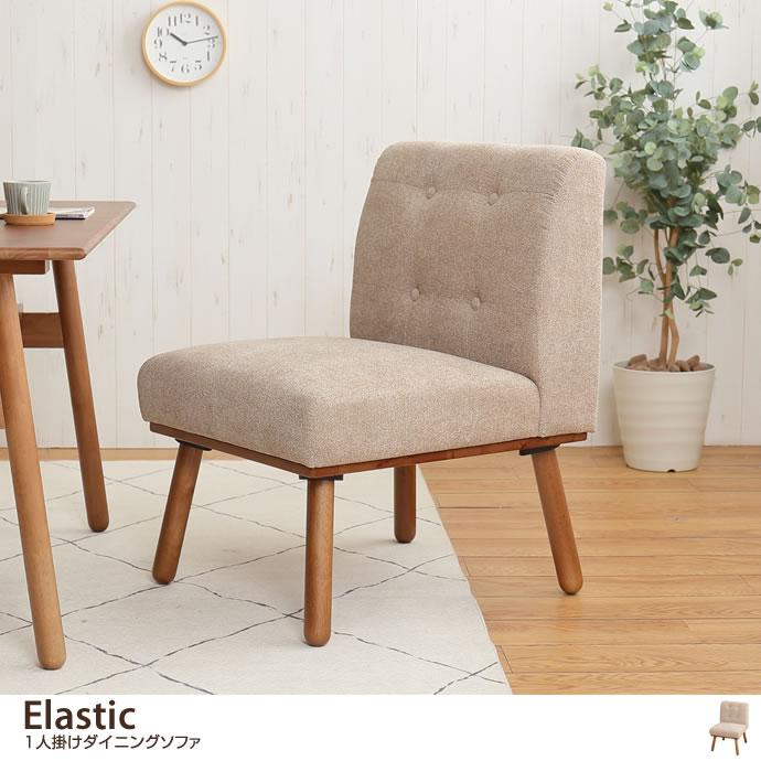 【1人掛け】Elastic ダイニングソファ