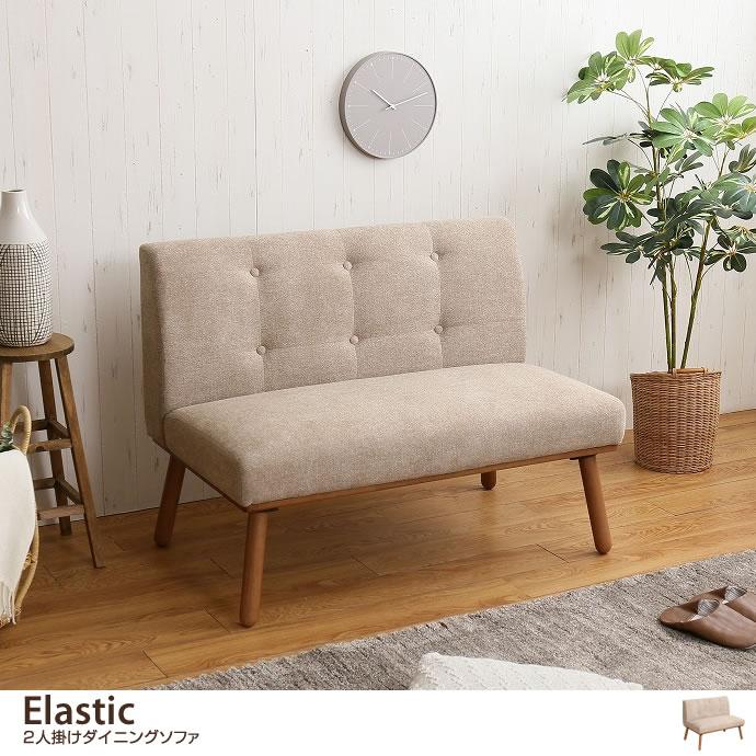 【2人掛け】Elastic ダイニングソファ
