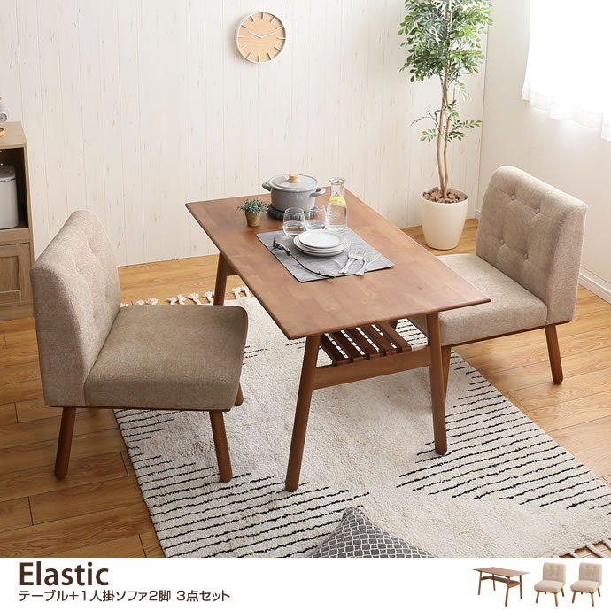 【3点セット】Elastic テーブル+1人掛ソファ2脚