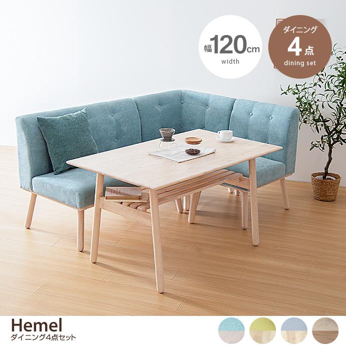 【4点セット】Elastic テーブル+1人掛ソファ+2人掛ソファ+コーナーソファ