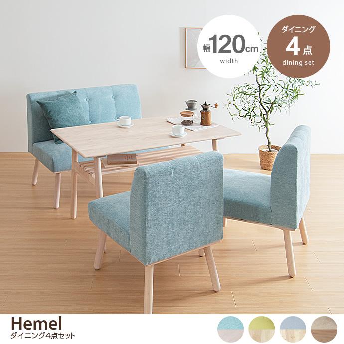 【4点セット】Elastic テーブル+1人掛ソファ2脚+2人掛ソファ
