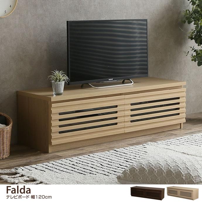 【幅120cm】Falda テレビボード