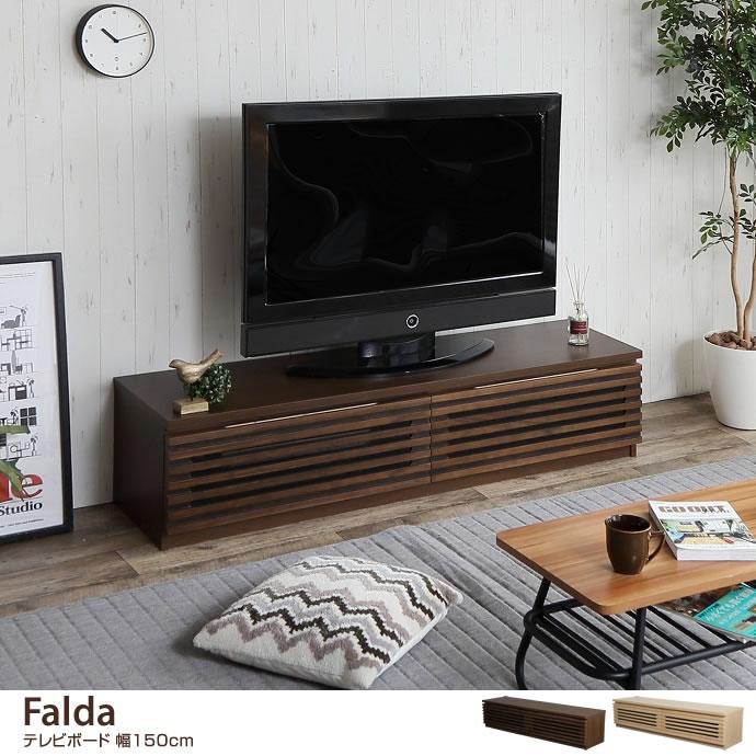 【幅150cm】Falda テレビボード