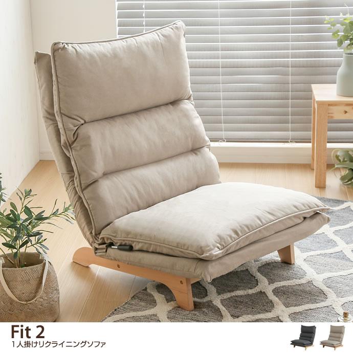 【1人掛け】 Fit2 リクライニングソファ
