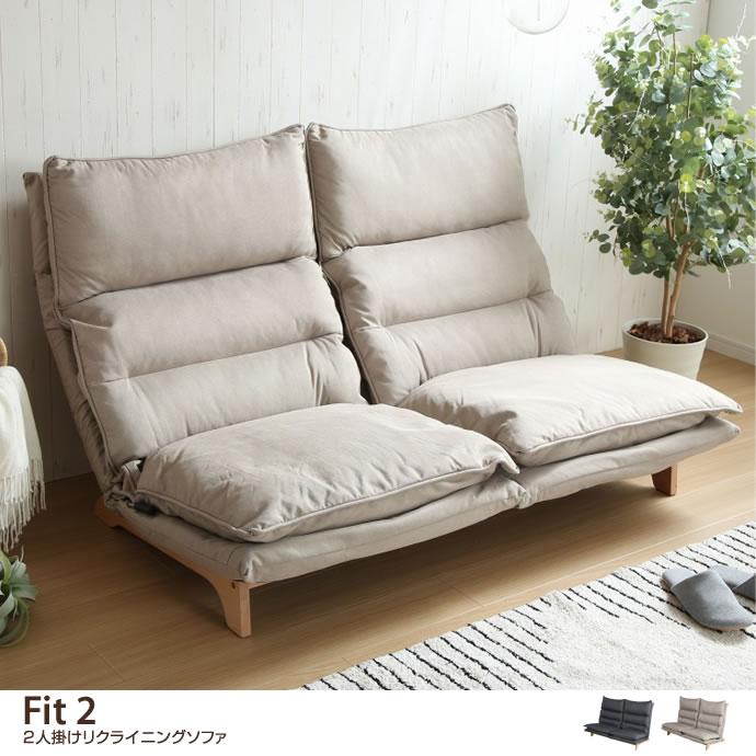 座椅子【2人掛け】 Fit2 リクライニングソファ