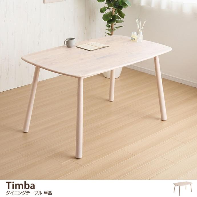 【単品】Timba ダイニングテーブル 幅135cm