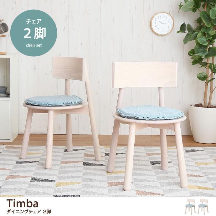 【2脚セット】Timba ダイニングチェア