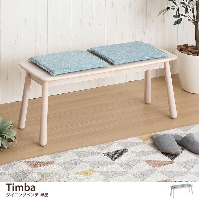 【単品】Timba ダイニングベンチ