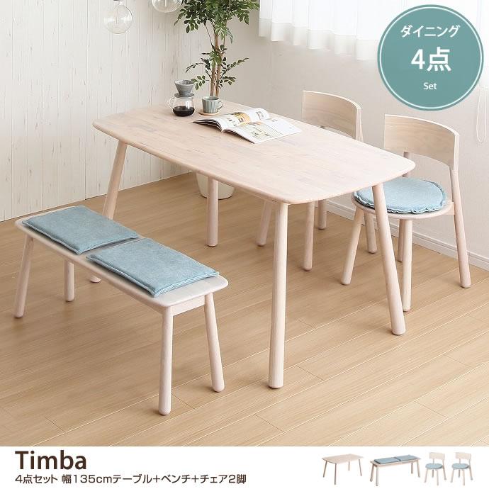 【4点セット】Timba 幅135cmテーブル+ベンチ+チェア2脚