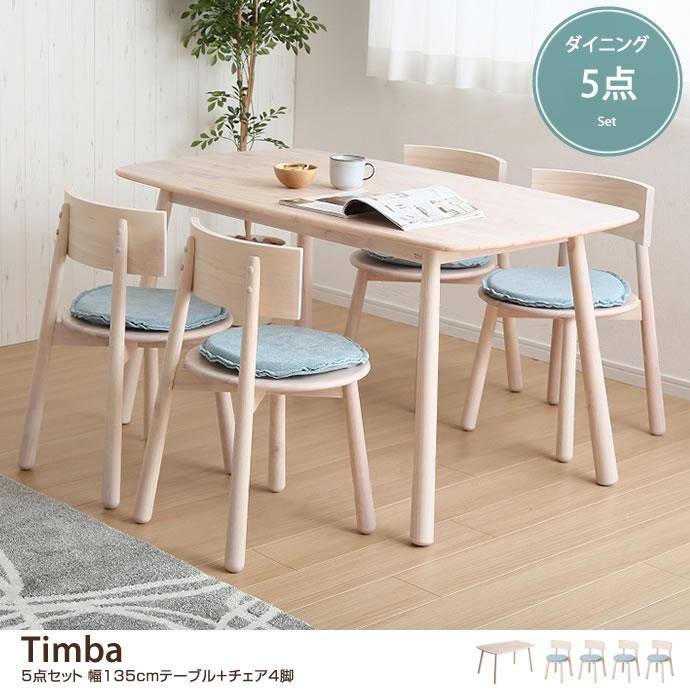 【5点セット】Timba 幅135cmテーブル+チェア4脚