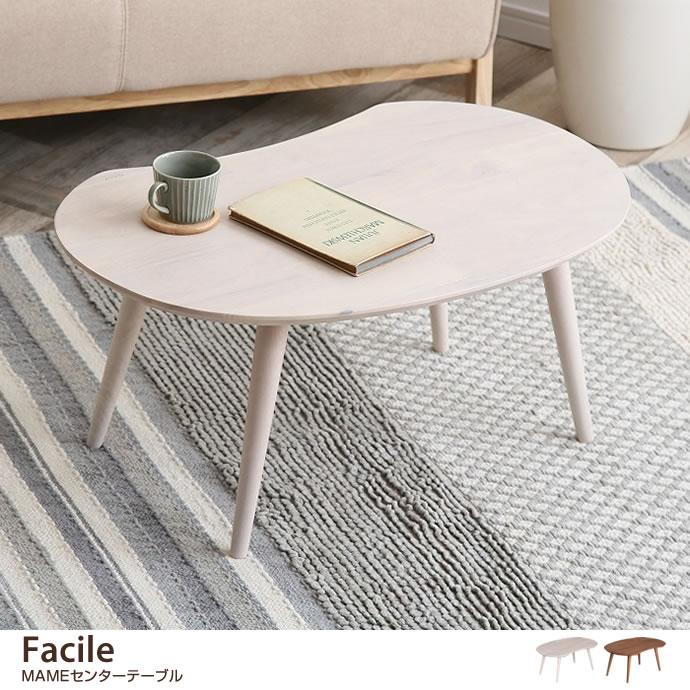 木製テーブルFacile MAMEセンターテーブル