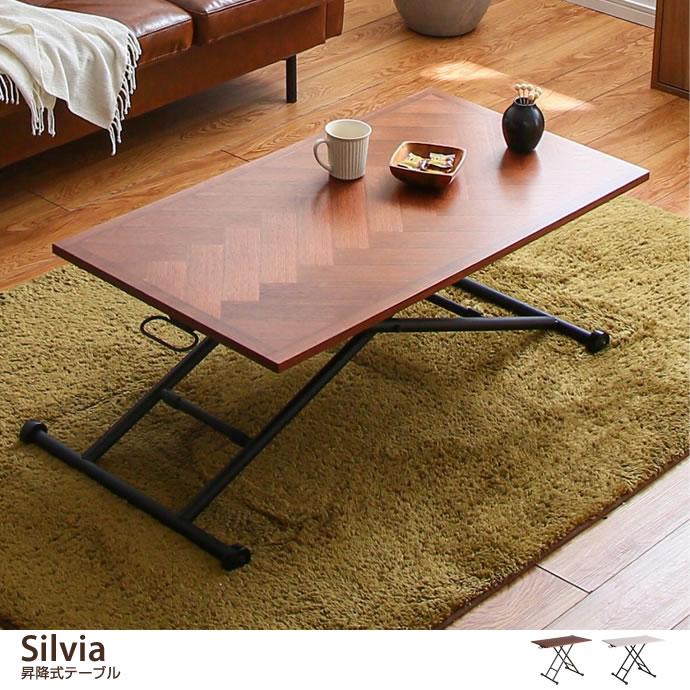 Silvia 昇降式テーブル 幅100cm