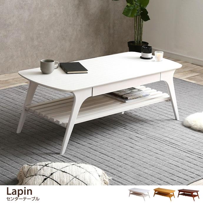 Lapin センターテーブル