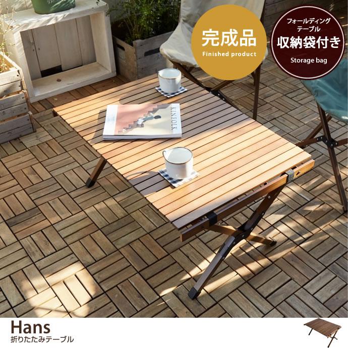 ガーデンテーブルHans 折りたたみテーブル