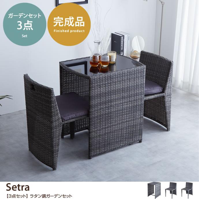 Setra 【3点セット】ラタン調ガーデンセット