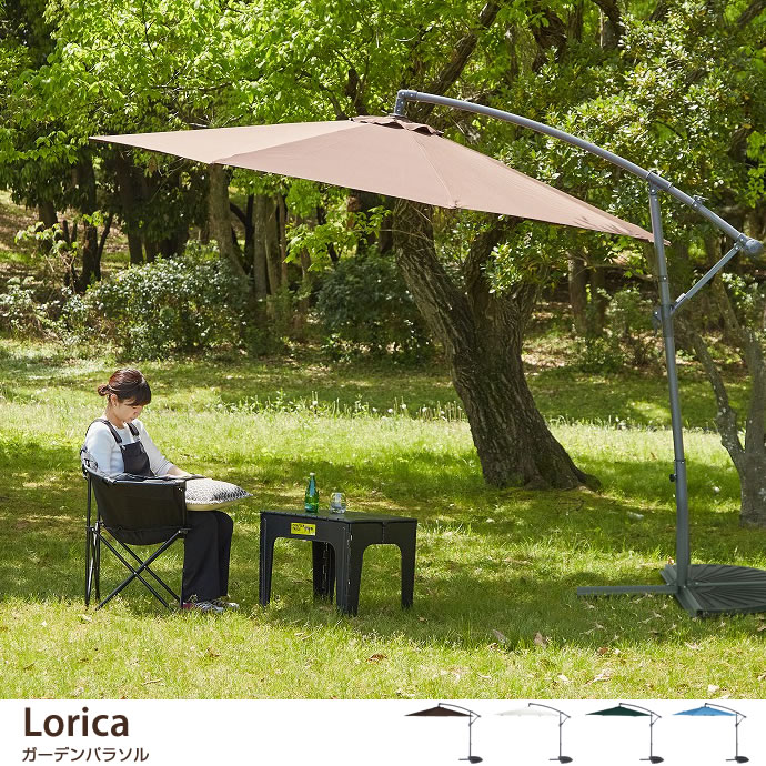 Lorica ガーデンパラソル