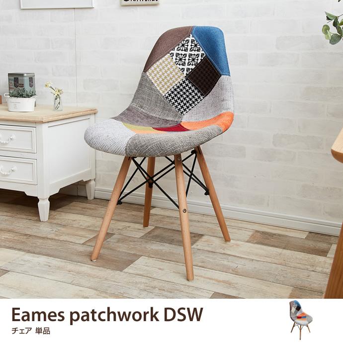 イームズパッチワークデザインチェア/色・タイプ:マルチカラー
