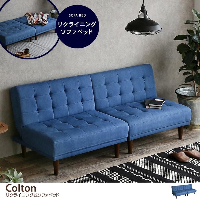 Colton リクライニング式ソファベッド