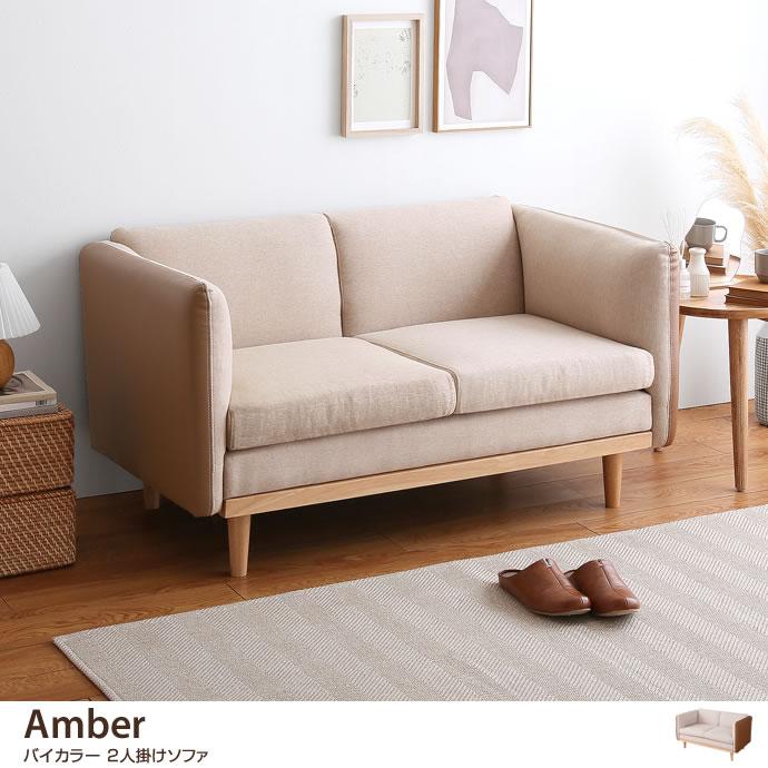 Amber バイカラー2人掛けソファ