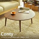 ちゃぶ台型テーブル Conty