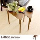 ラティッシア サイドテーブル