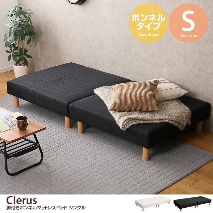 【シングル】Clerus 脚付きボンネルマットレスベッド