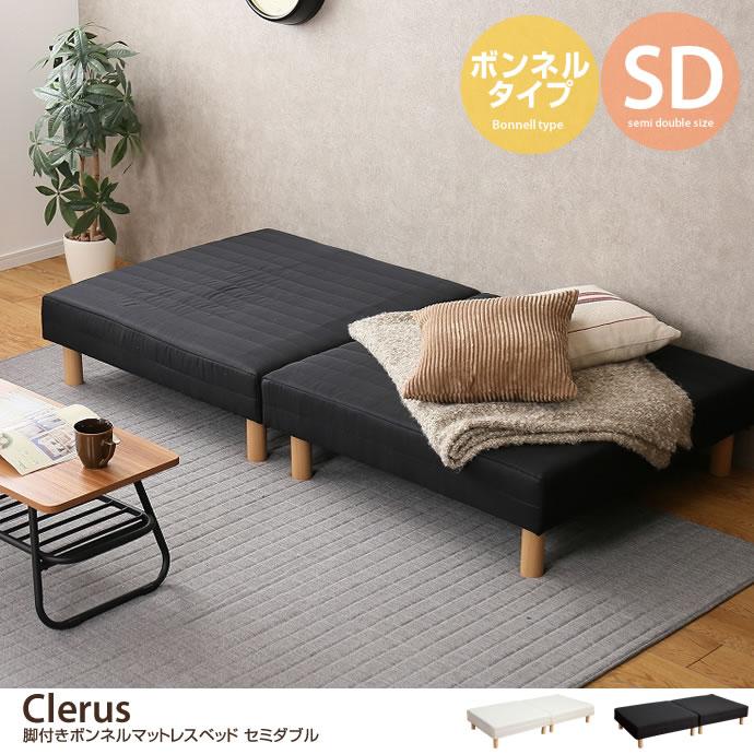 【セミダブル】Clerus 脚付きボンネルマットレスベッド