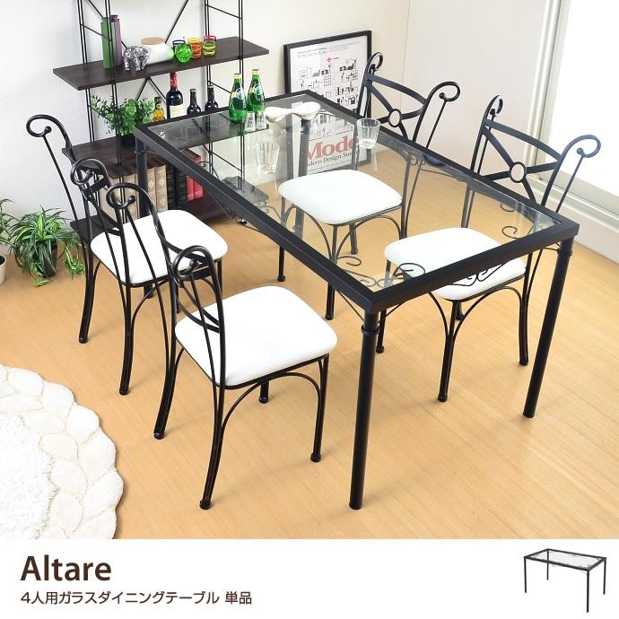 ALTARE ダイニングテーブル