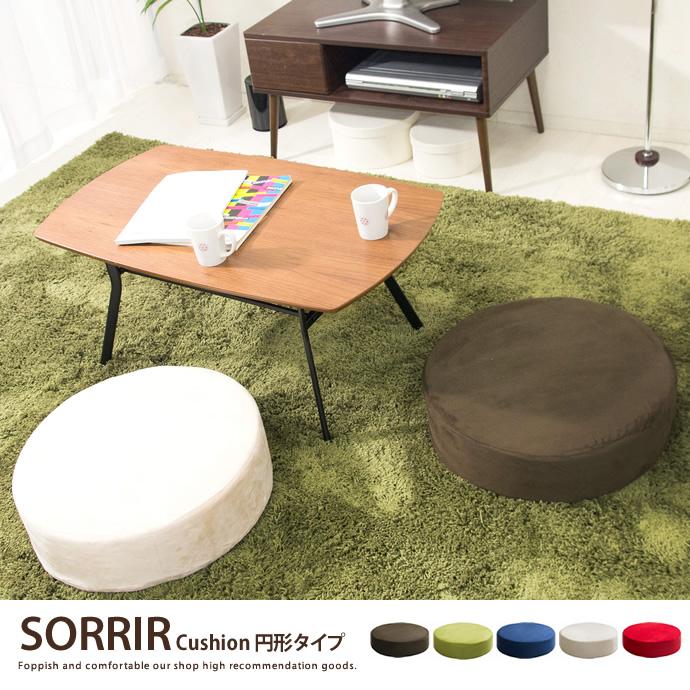 SORRIR Cushion 円形タイプ