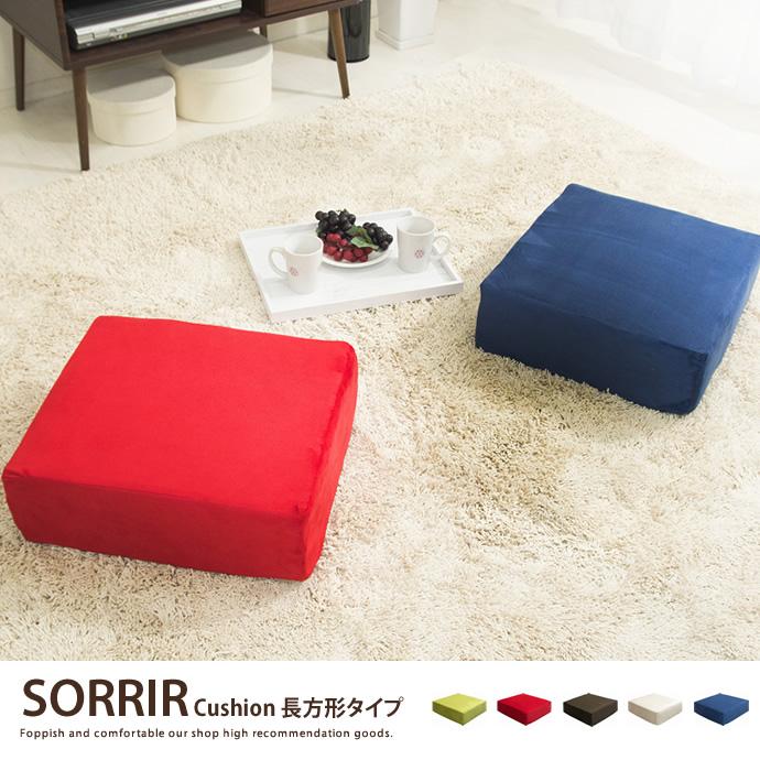 座椅子SORRIR Cushion 長方形タイプ