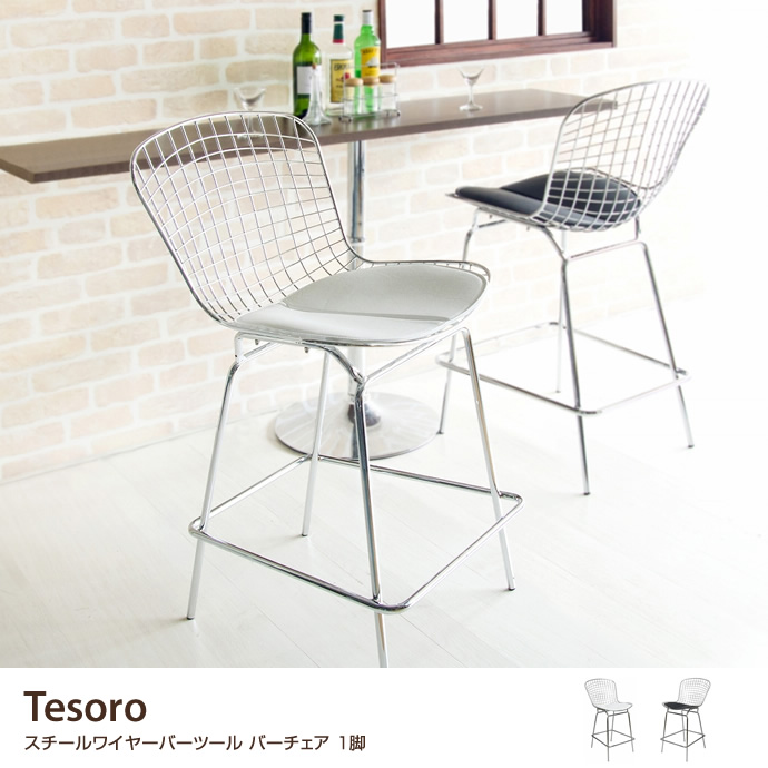 TESORO WIRE STOOL チェアー