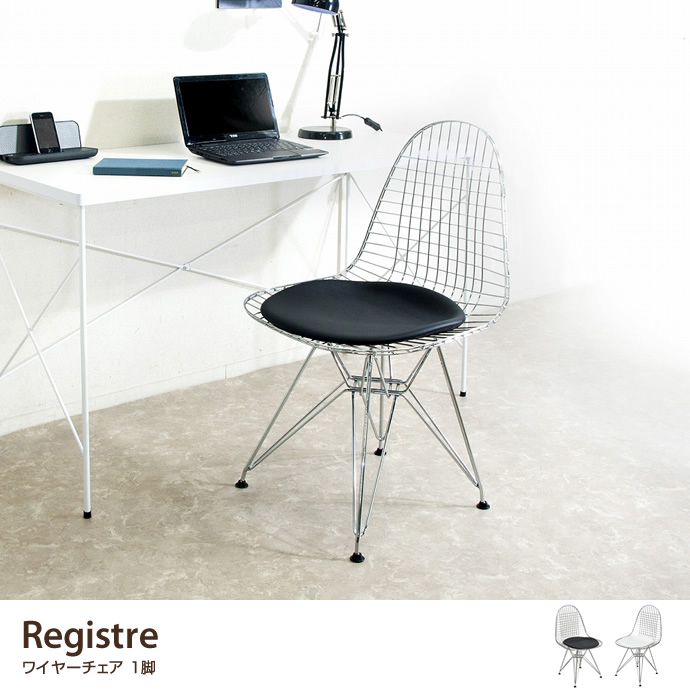 REGISTRE WIRE CHAIR チェアー
