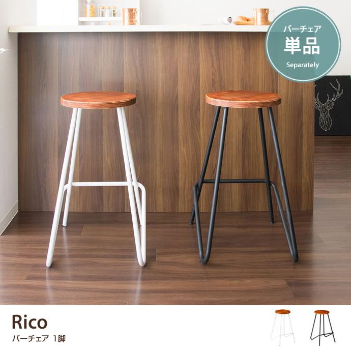 【単品】Bar Chair Rico バーチェア