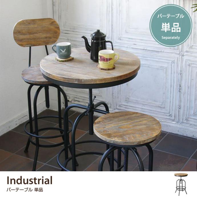 【単品】Industrial バーテーブル