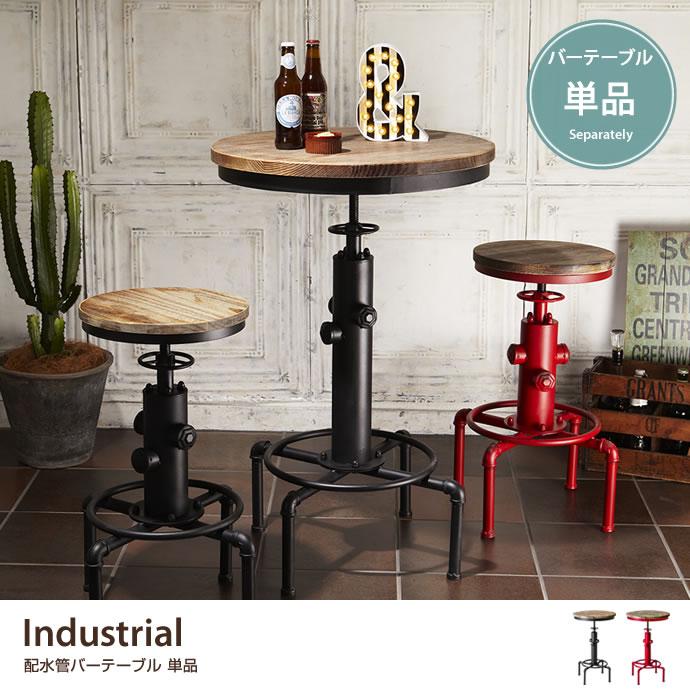 【単品】Industrial 配水管バーテーブル