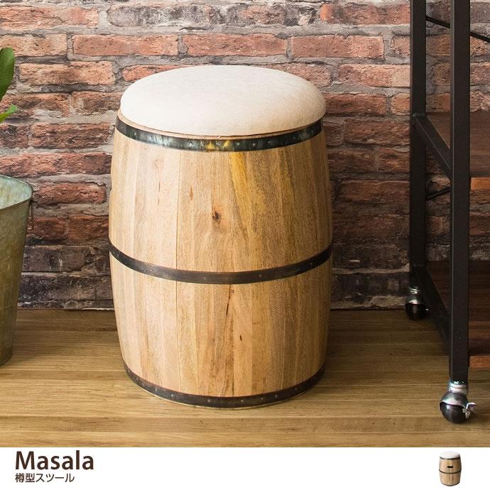 スツールMasala 樽型スツール