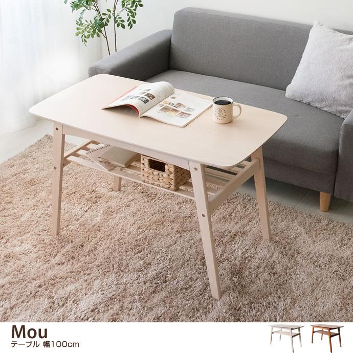 【幅100cm】Mouテーブル