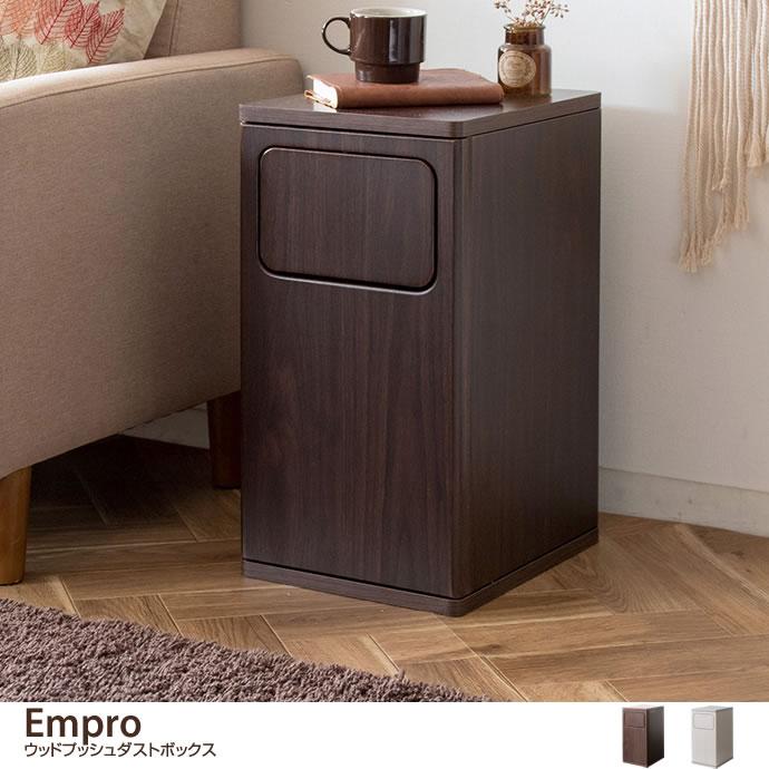 ゴミ箱Empro ウッドプッシュダストボックス 20L