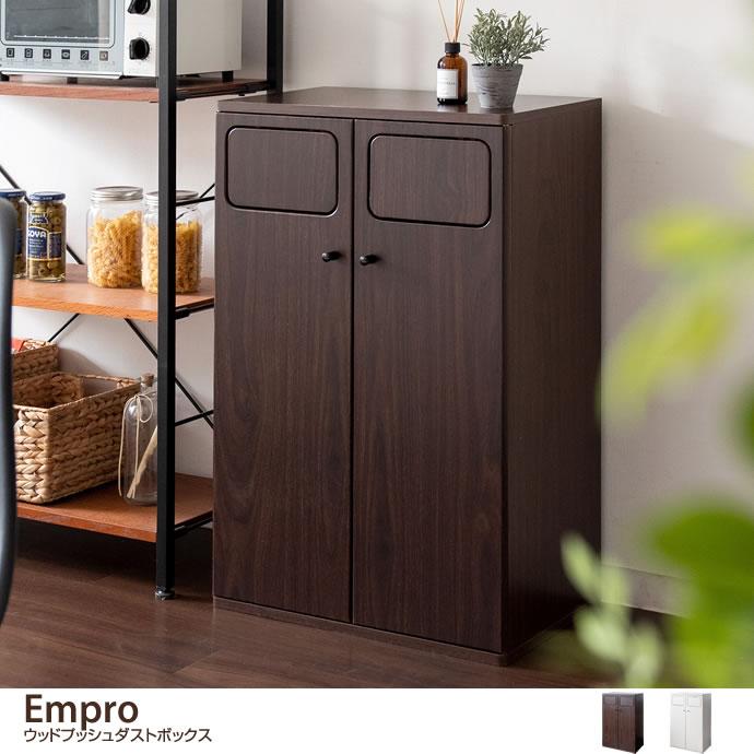 Empro ウッドプッシュダストボックス 45L×2