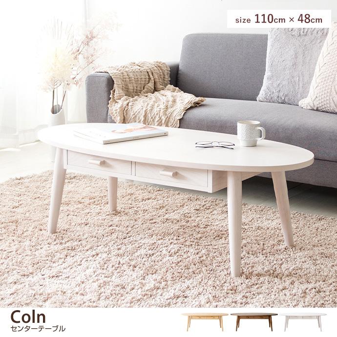 【幅110cm】Coln センターテーブル