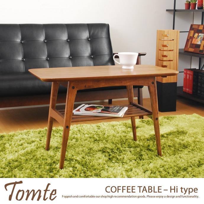 Tomte コーヒーテーブル(ハイタイプ)