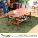 Tomte コーヒーテーブル(ロータイプ)