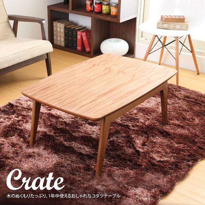 Crate 90×60 こたつテーブル