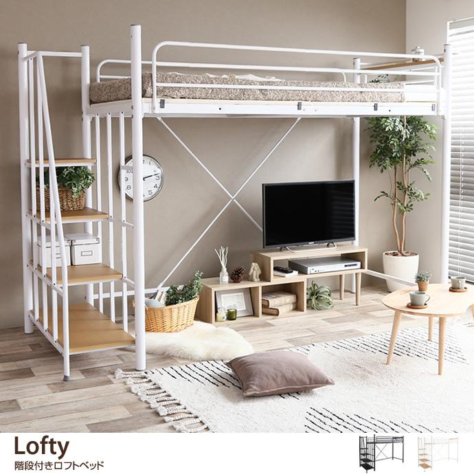 パイプベッド【シングル】 Lofty 階段付きロフトベッド