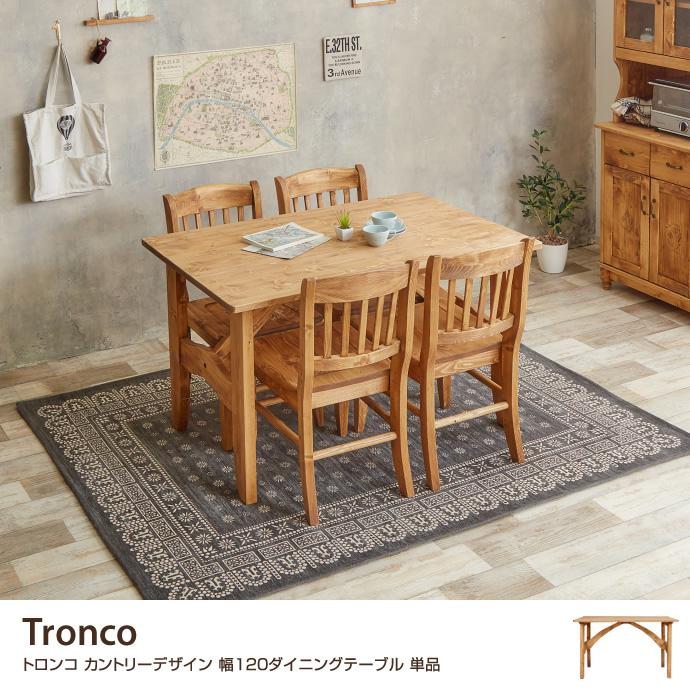Tronco ダイニングテーブル120