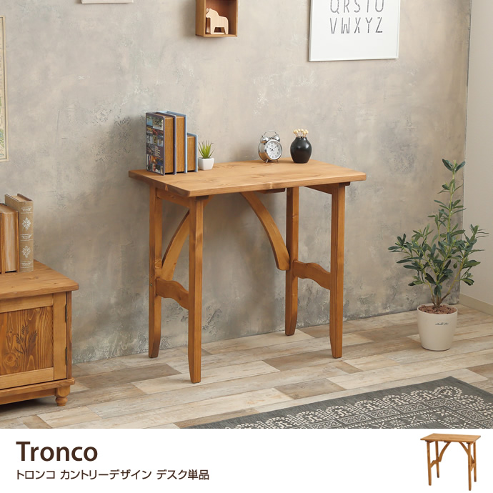 Tronco パソコンデスク