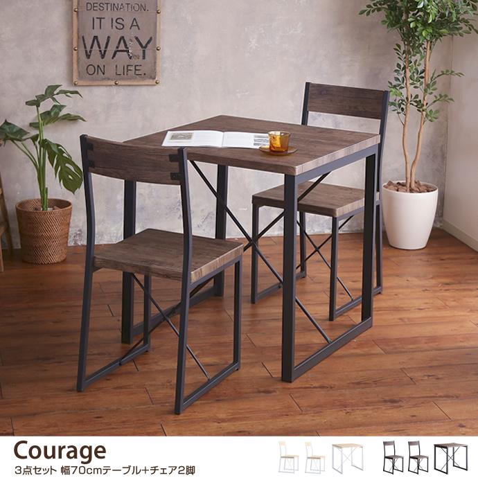 ダイニングセット【3点セット】courage 幅70cmテーブル+チェア2脚