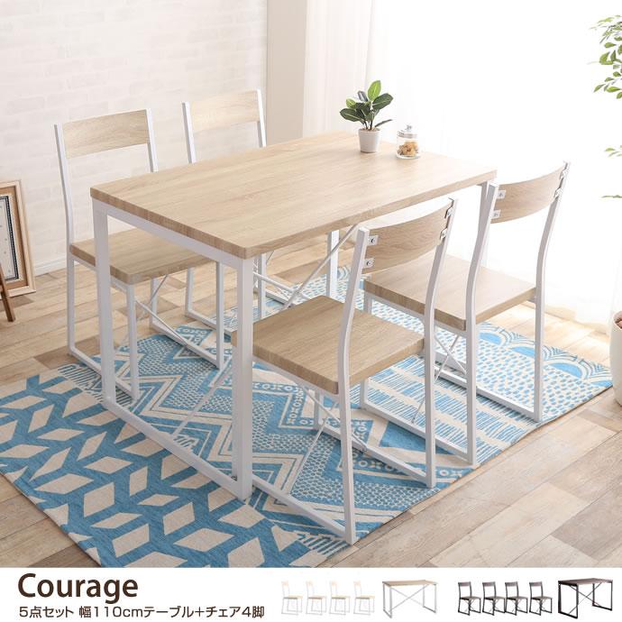 【5点セット】courage 幅110cmテーブル+チェア4脚