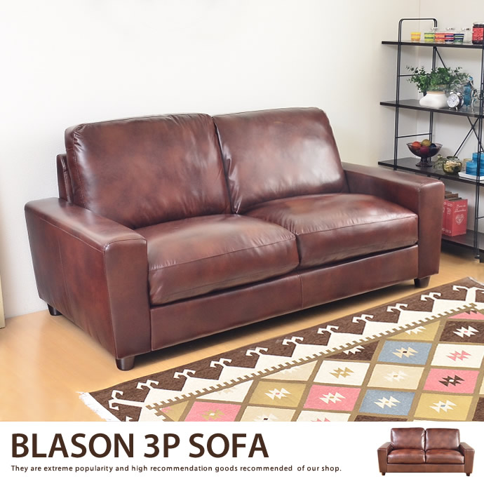 Blason 3Pソファ